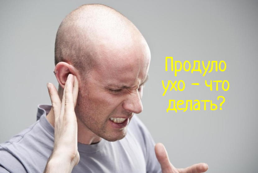 Что делать, когда простудил ухо?