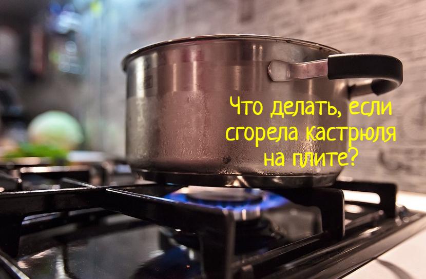 Что делать, если «сгорела» кастрюля?