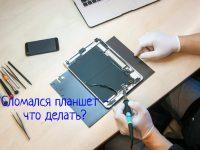 Сломался планшет что делать