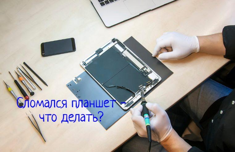 Сломался планшет – что делать?