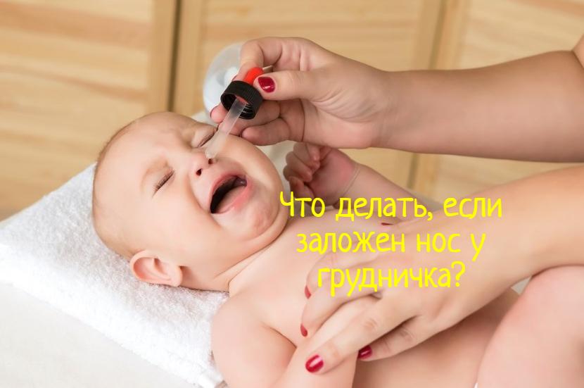 Что делать, когда заложен нос у грудного ребенка?