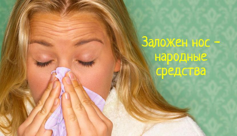 Что делать, когда заложен нос – народные средства