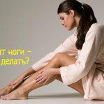 Что делать, когда зудят ноги?