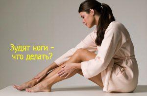 Зудят ноги что делать