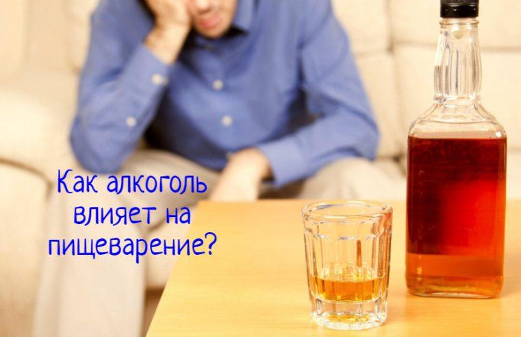 Что делает алкоголь с пищеварением?