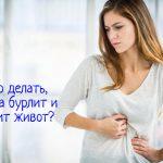 Что делать, если болит и бурлит живот?