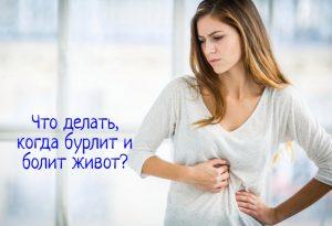 Бурлит и болит живот