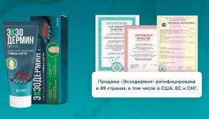 Экзодермин сертификаты