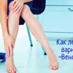 Крем Венорем – что делать, как лечить варикоз
