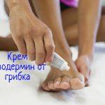 Экзодермин – что делать с грибком стоп и ногтей