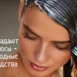 Что делать, когда выпадают волосы – народные средства