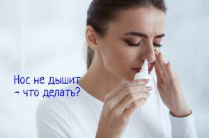 Нос не дышит что делать