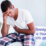 Что делать, если температура и тошнит?