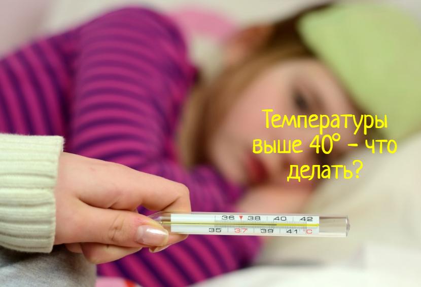 Что делать, если температура выше 40°?