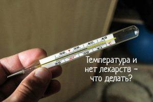 Температура и нет лекарств