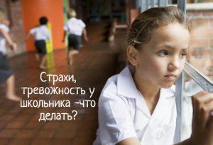 Страхи у школьника