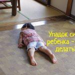 Упадок сил у ребенка – что делать?