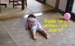 Упадок сил у ребенка