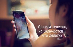 Уронила телефон, не включается