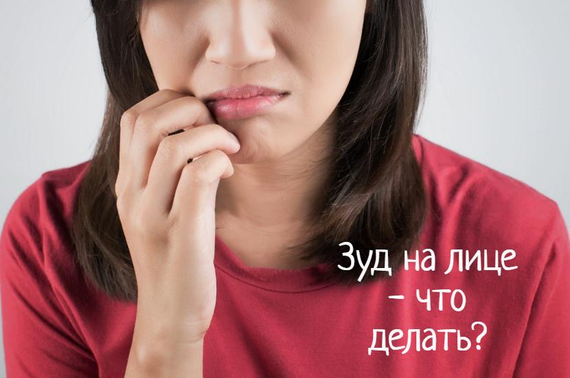 Что делать, когда зуд на лице?