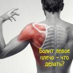 Болит плечо левой руки – что делать?