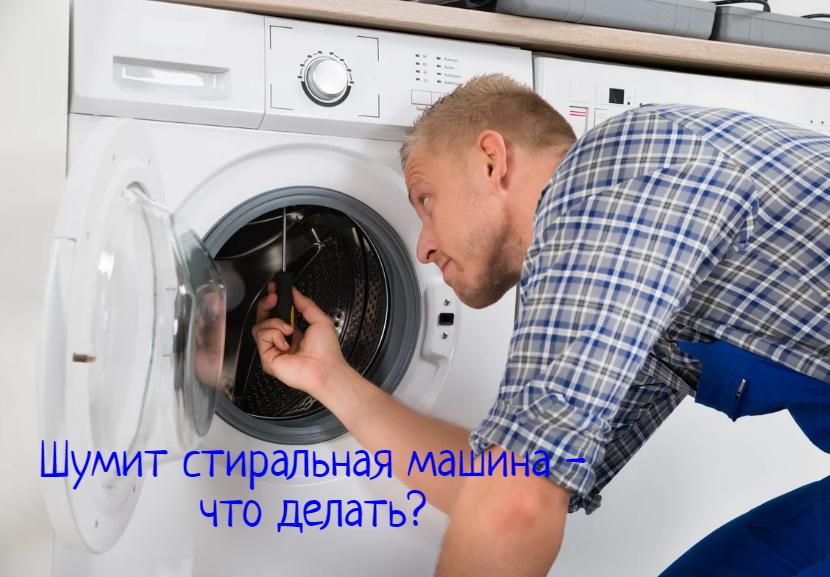 Что делать, если шумит стиральная машина?