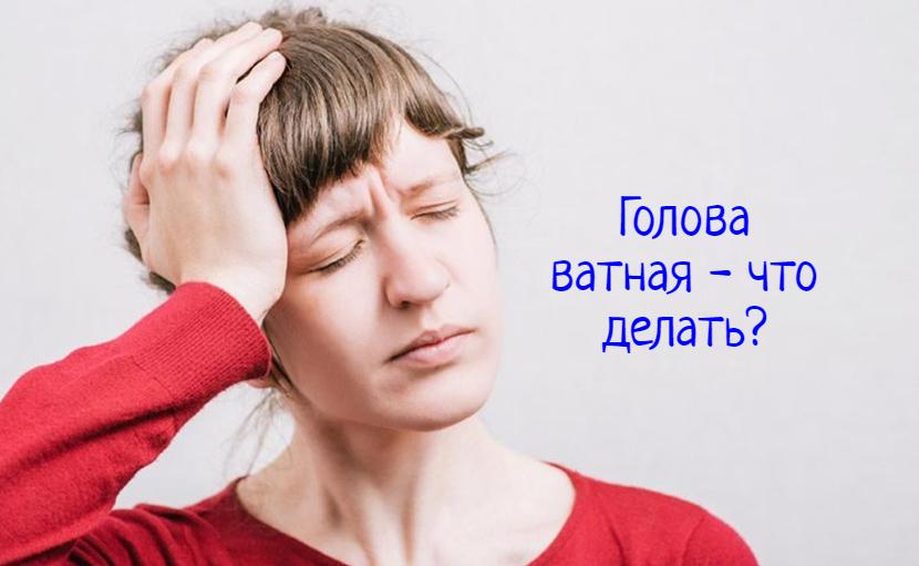 Голова ватная – что делать?