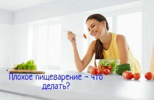 Плохое пищеварение что делать