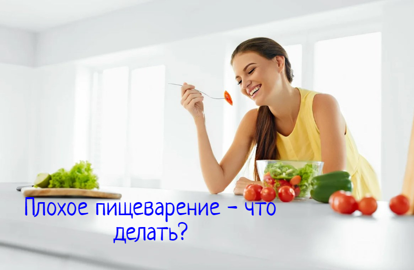 Плохое пищеварение – что делать?