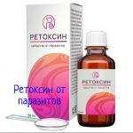 Ретоксин – как избавиться от паразитов