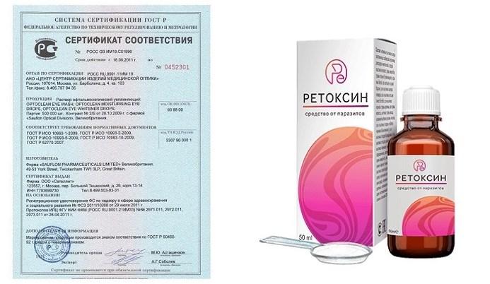 Ретоксин сертификат