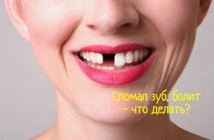 Сломал зуб болит что делать