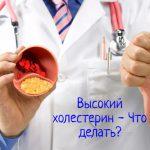 Холедол – как снизить уровень холестерина в крови