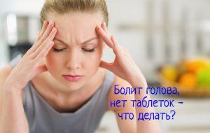 Болит голова нет таблеток