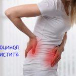Фитоцинол – инструкция по применению препарата от цистита