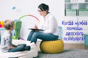 Помощь детского психолога