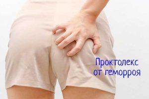Геморрой проктолекс