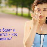 Глаз слезится и болит – что делать?