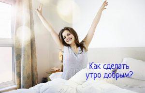 Сделать утро добрым