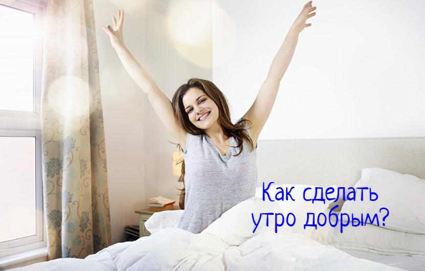 Что делать, чтобы утро стало добрым?