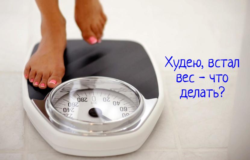 Худею, но вес встал – что делать?