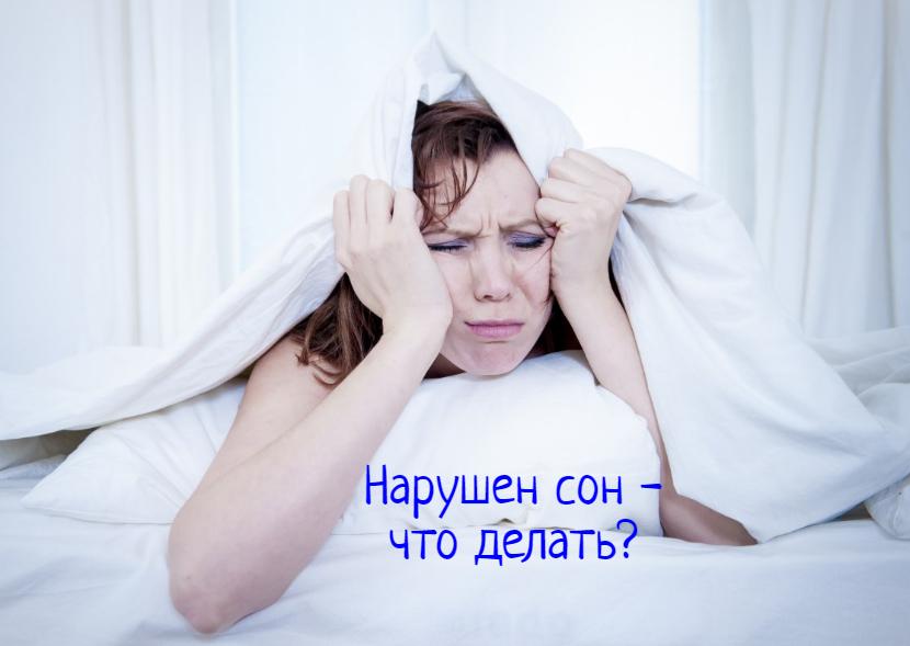Нарушен сон – что делать?