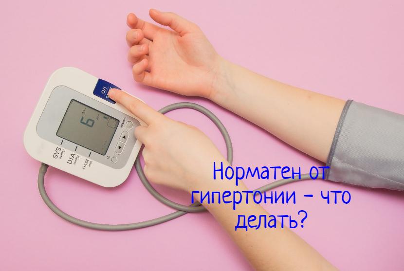 Норматен – что делать с гипертонией, отзывы о препарате