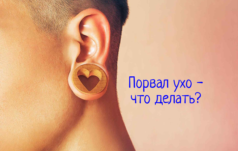 Что делать, если порвал ухо?