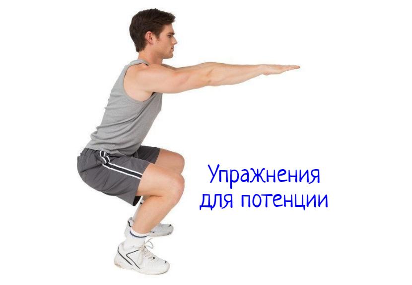 Проблемы с потенцией – что делать, правильные упражнения