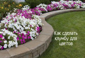 Сделать клумбу для цветовв