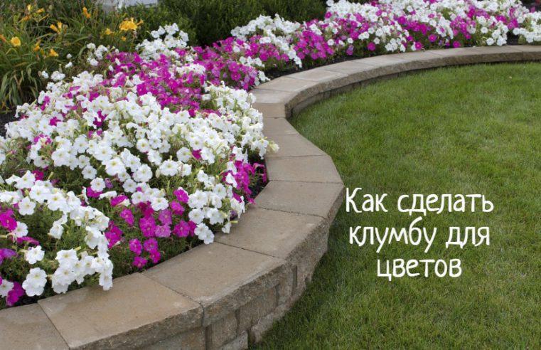 Как делать клумбу для цветов – советы и рекомендации