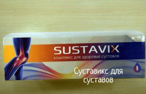 Суситавикс суставы