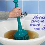 Что делать, если забилась раковина в ванной?