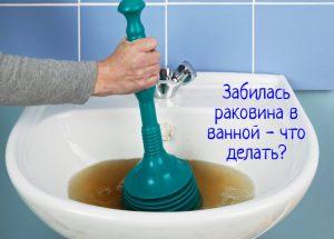 Забилась раковина в ванной